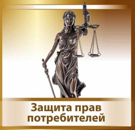 Адвокаты по защите прав потребителей в Москве