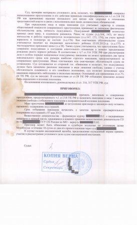 судебная практика по ст 159