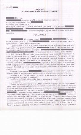 суд о заливе квартиры ответчик