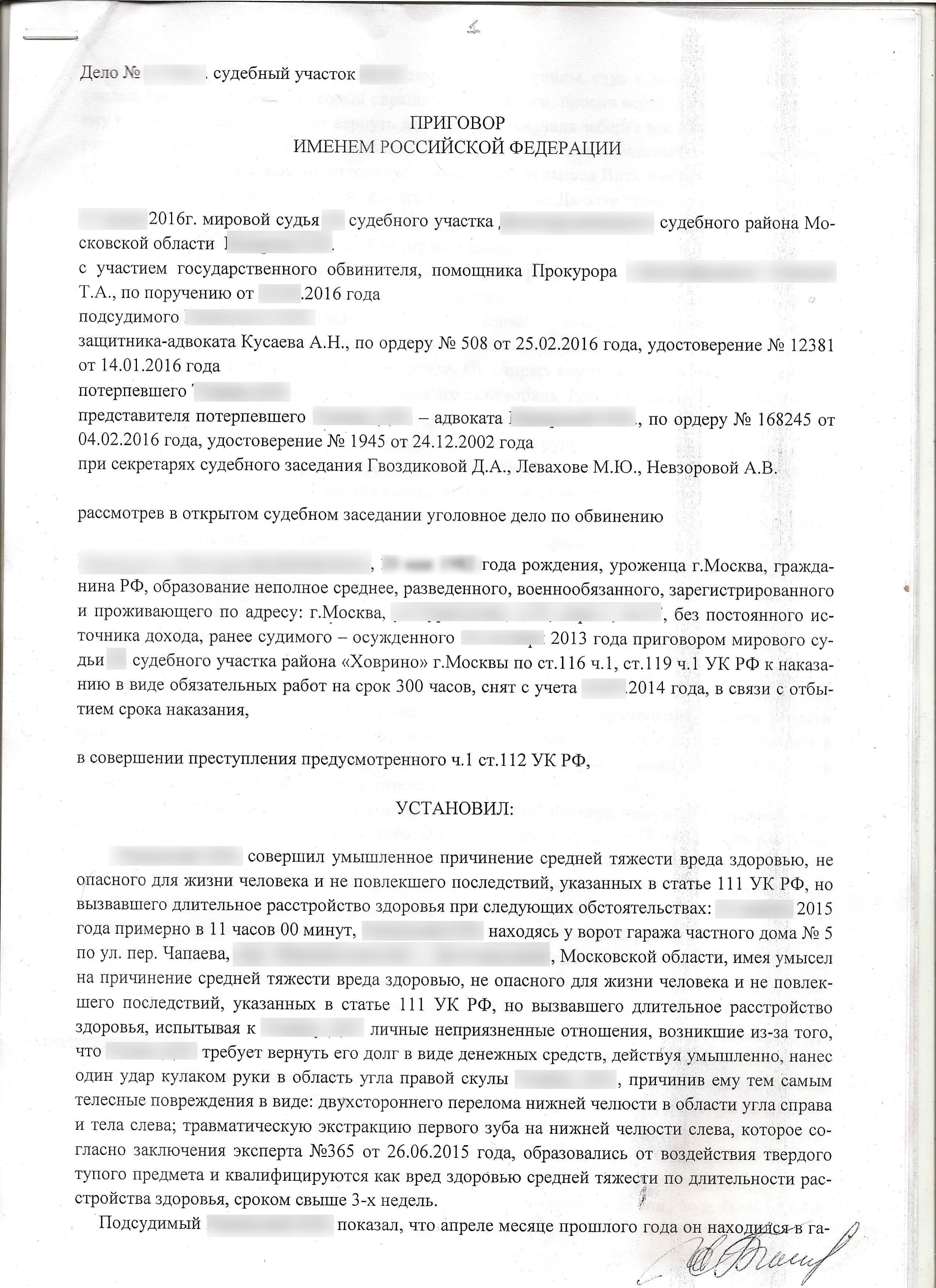 112 ук рф судебная практика