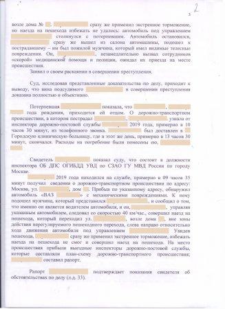 приговор по ст 246 ук рф